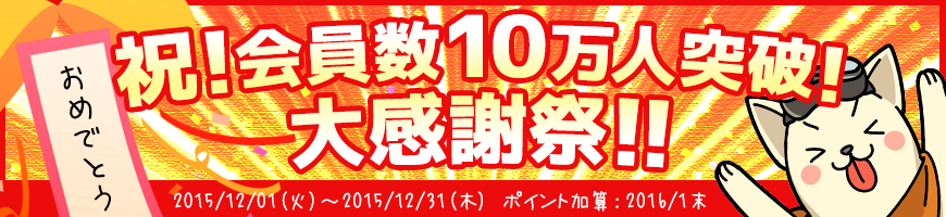 キャンペーンバナー20151201