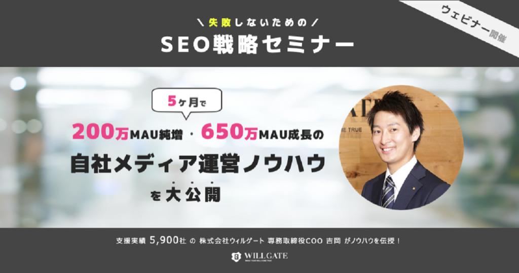 【7/14(火)開催】専務取締役COO吉岡による「失敗しないためのSEO戦略セミナー」