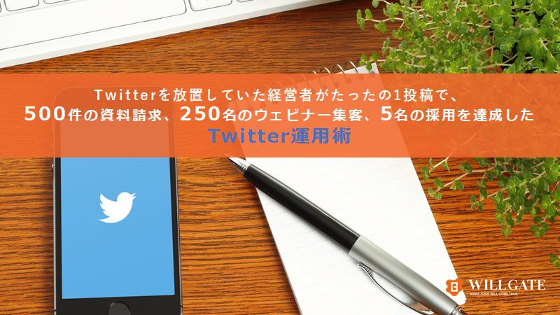 【7/27(月)開催】経営者限定ウェビナー:専務取締役COO吉岡による「ビジネスでのTwitter運用術」