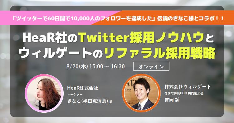 【8/20(木)開催】経営者向け:Twitterフォロワー合計4万人以上のHeaR社×年15名のリファラル採用を実現しているウィルゲートの採用戦略を公開