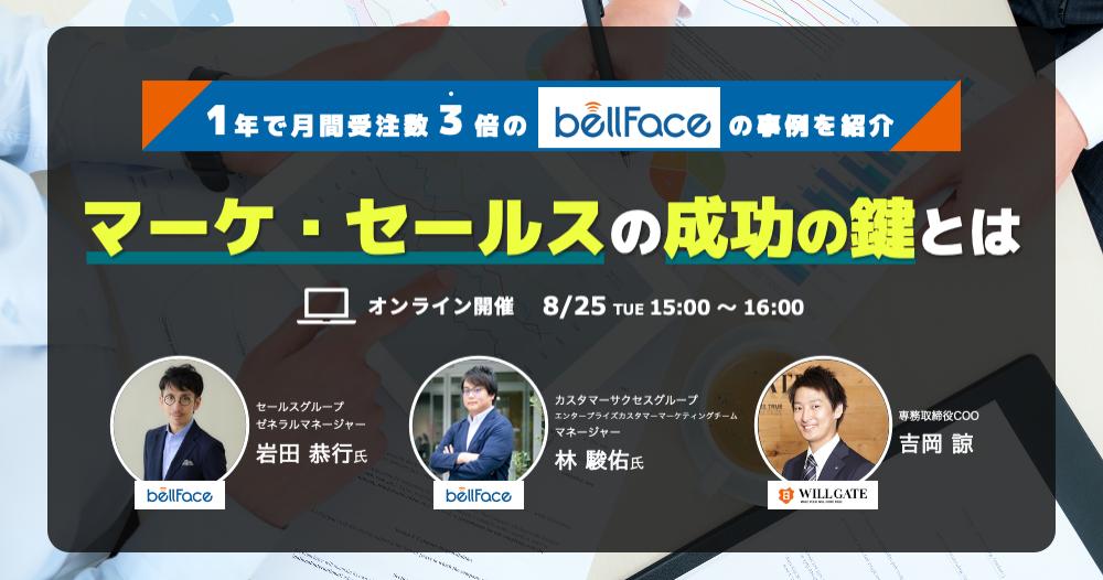 【8/25(火)開催】ベルフェイス×ウィルゲート:時代の変化に合わせたマーケティング・セールスの成功の鍵とは