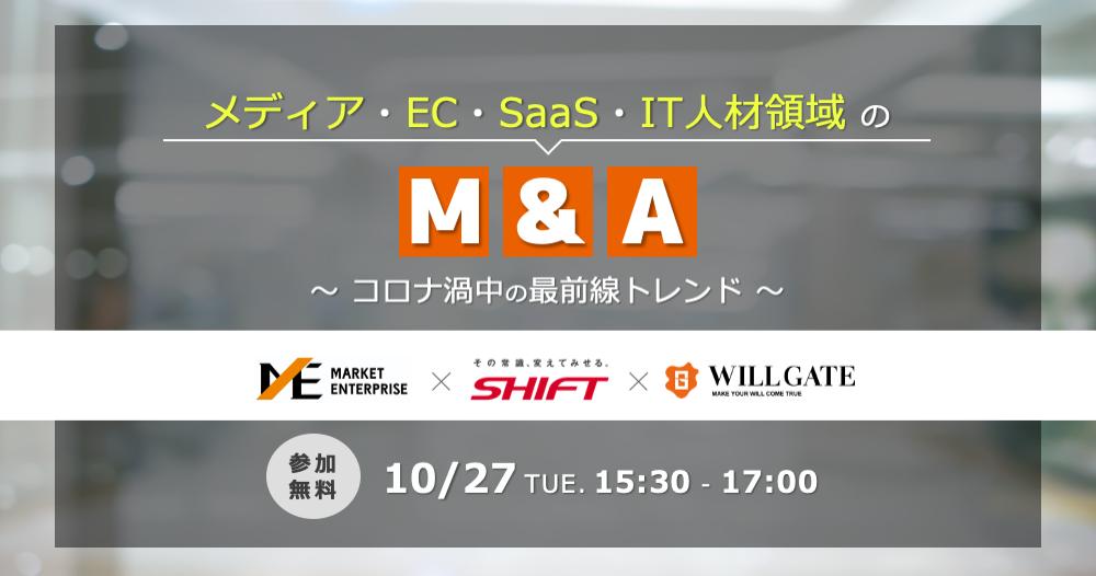 【10/27(火)開催】「コロナ禍中のメディア・EC・SaaS・IT人材領域におけるM&A最前線トレンド」を解説(マーケットエンタープライズ・SHIFT共催セミナー)
