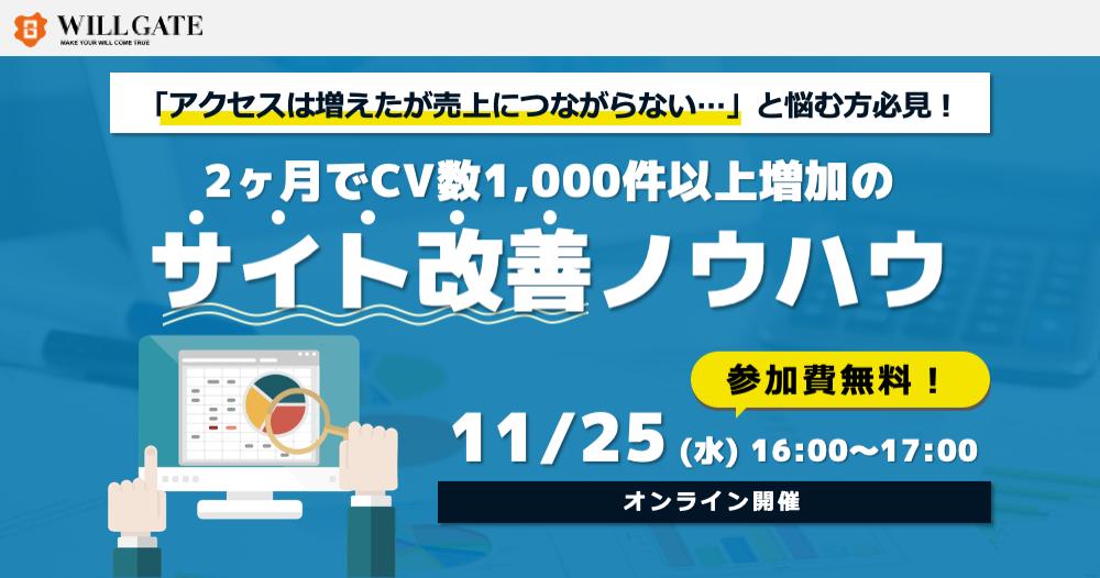 【11/25(水)開催】Webサイトのコンバージョン数改善ノウハウをSEO技術の担当役員が解説