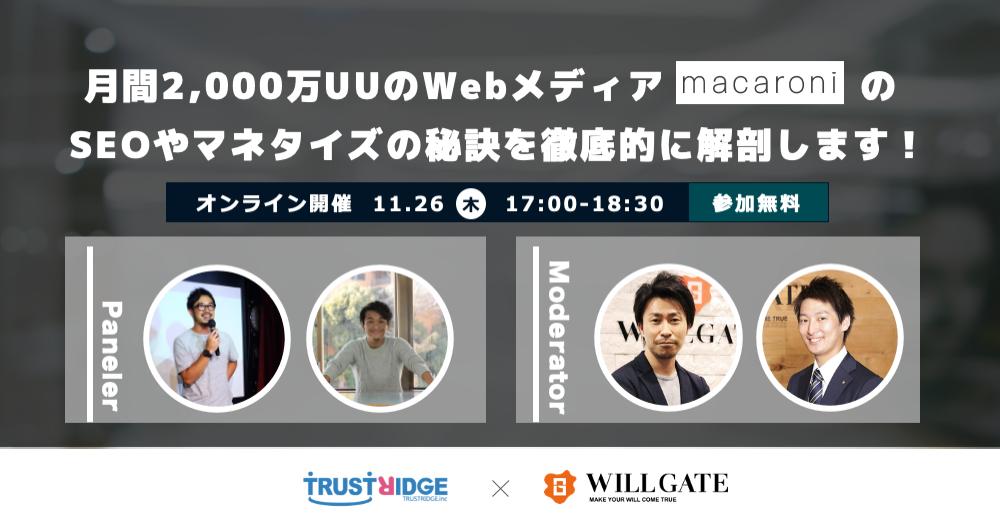 【11/26(木)開催】トラストリッジ×ウィルゲート:WebメディアのSEO・マネタイズの秘訣を公開