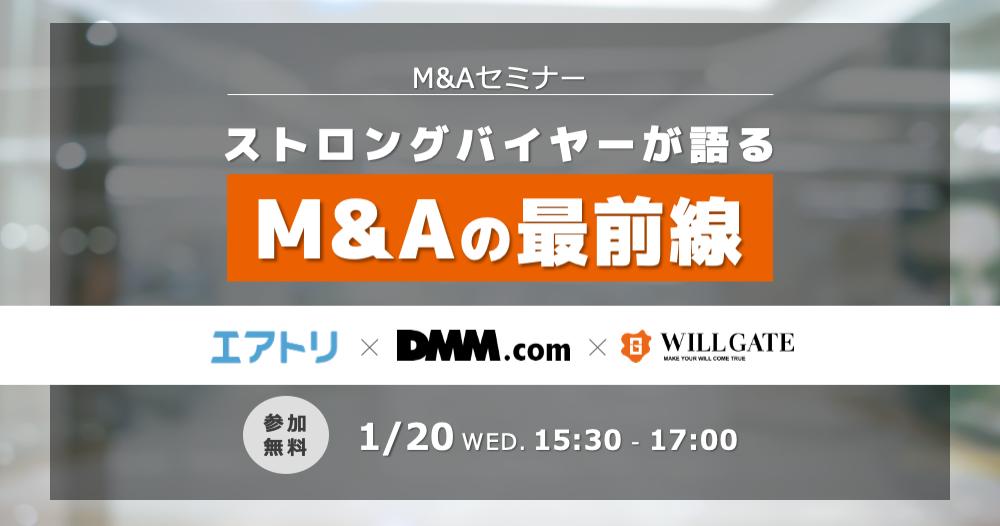 【1/20(水)開催】M&Aセミナー:エアトリ社・DMM社の豊富なM&A実績をご紹介