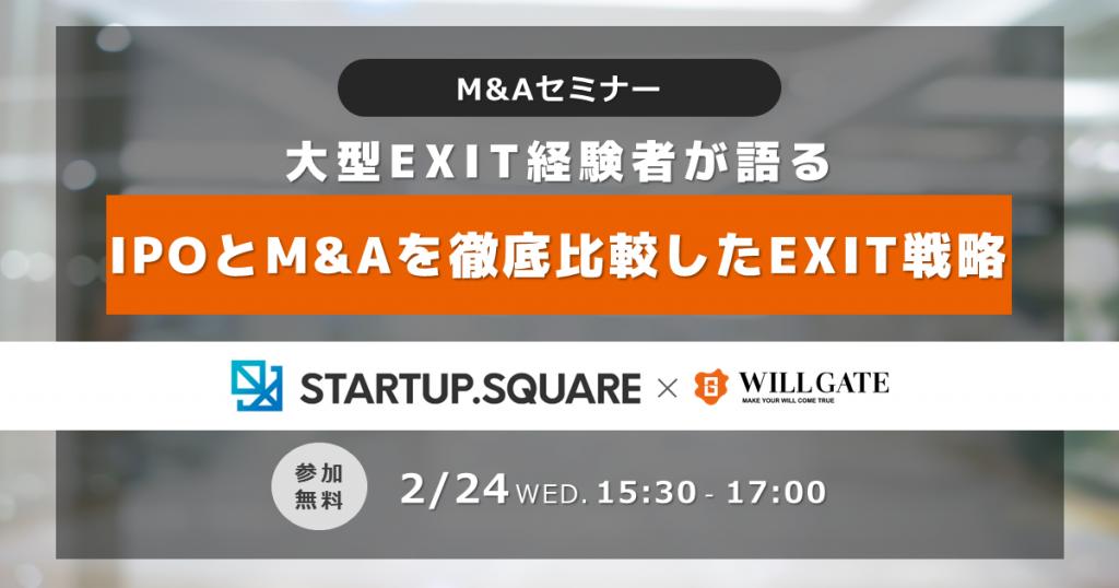 【2/24(水)開催】M&Aセミナー:大型EXIT経験者が語る「IPOとM&Aを徹底比較したEXIT戦略」