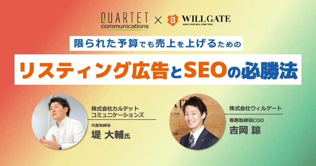 リスティング広告×SEOセミナー