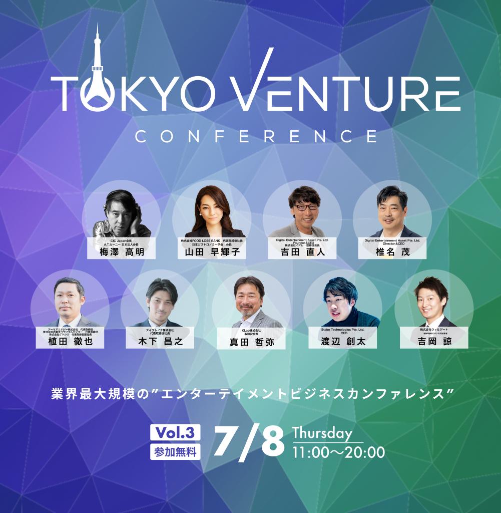 Tokyo Venture Conference