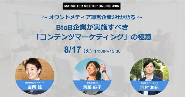 BtoB企業が実施すべき『コンテンツマーケティング』の極意