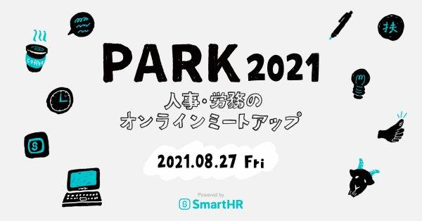 人事・労務のミートアップ「PARK」